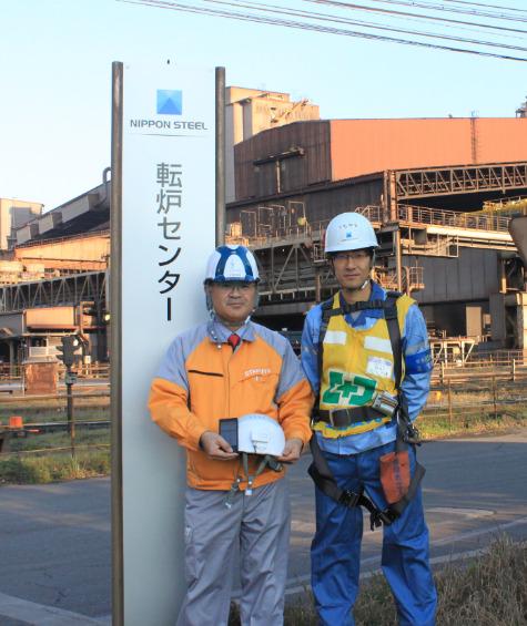 日本製鉄様
